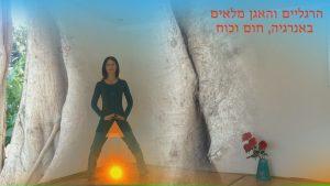 המורה ורד עומדת בעמידת פיסוק והידיים בצורת משולש כוח מתחת להם כדור אור