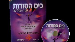ספר ו-DVD כיס הסודות